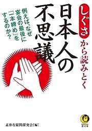 しぐさから読みとく 日本人の不思議 (KAWADE夢文庫 979)