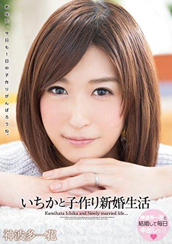 いちかと子作り新婚生活 神波多一花 ワンズファクトリー [DVD]