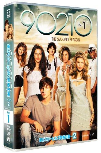 新ビバリーヒルズ青春白書 90210 シーズン2 DVD-BOX part1
