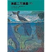 海底二万海里〈下〉 (福音館文庫 古典童話)