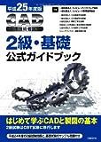 平成25年度版 CAD利用技術者試験 2級・基礎公式ガイドブック
