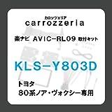 Pioneer(パイオニア) カロッツェリア 8型カーナビ取付キット ヴォクシー/ノア/エスクァイア用 KLS-Y803D