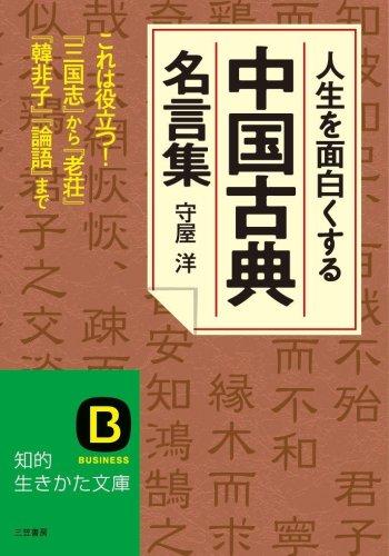 人生を面白くする「中国古典」名言集―これは役立つ!『三国志』から『老荘』『韓非子』『論語』まで