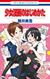 少女漫画のはじめかた: 花とゆめコミックス