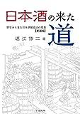 日本酒の来た道 歴史から見た日本酒製造法の変遷【新装版】