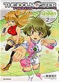 アイドルマスター Neue Green(2)for ディアリースターズ (IDコミックス REXコミックス)