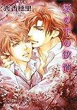 桜の下の欲情 / 秀香穂里 のシリーズ情報を見る
