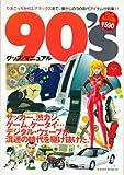 90'sグッズマニュアル (NEKO MOOK)