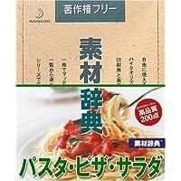 素材辞典 Vol.132 パスタ・ピザ・サラダ編