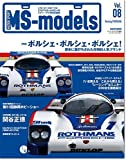 MS-models Vol.8 (SAN-EI MOOK)