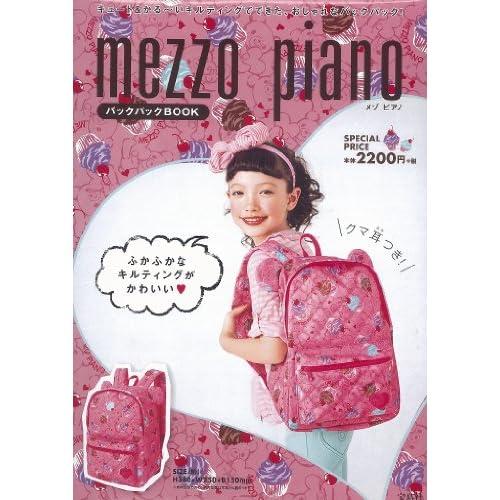 mezzo piano バックパックBOOK ([バラエティ])