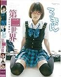 ろまん 第二世界 SORA-004 [DVD]