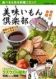 美味いもん倶楽部2食欲の春編 (芳文社マイパルコミックス)