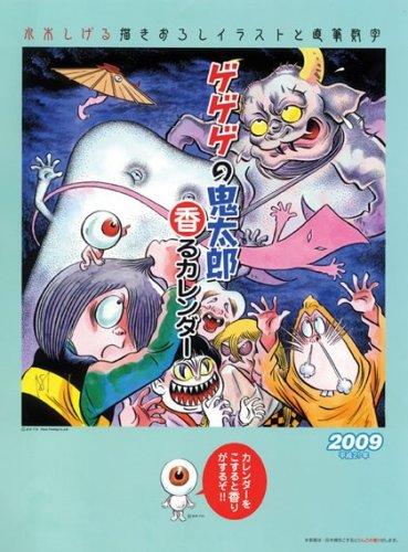 ゲゲゲの鬼太郎 香るカレンダー 2009年カレンダー