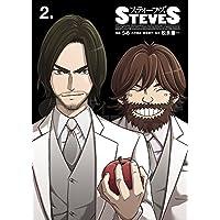 スティーブズ 2 (ビッグコミックス)
