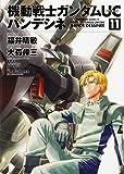 機動戦士ガンダムUC バンデシネ (11) (カドカワコミックス・エース)