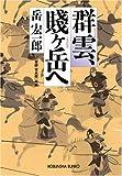 群雲、賤ヶ岳へ (光文社時代小説文庫)
