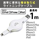 Apple MFi認証 巻き取り式 ライトニングケーブル 1M(100cm) iPhoneケーブル iPhone6 Plus iphone5S 5C リール式 USBケーブル Made for iPhone取得 iOS 8対応 UMA-USBLTN10RW_A2