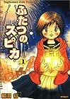 ふたつのスピカ 全16巻 (柳沼行)