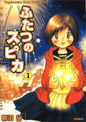 ふたつのスピカ 1 (1) (MFコミックス フラッパーシリーズ)
