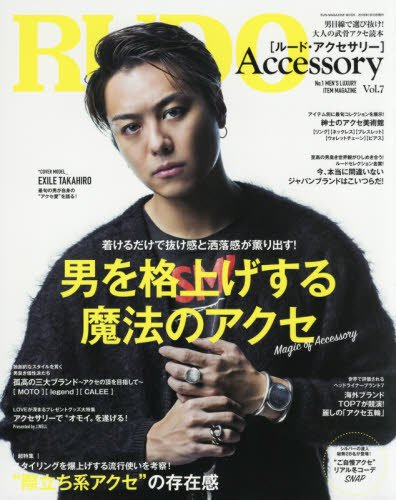 RUDO Accessory 2017年Vol.7 大きい表紙画像