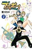 ブラボー! 1 (少年マガジンコミックス)