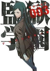 監獄学園(3) (ヤンマガKCスペシャル)