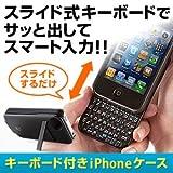 iPhone4 Bluetoothキーボード ケース型スライドキーボード 400-SKB022