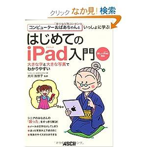 コンピューターおばあちゃんといっしょに学ぶ はじめてのiPad入門 [大型本]