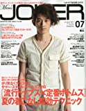 Men's JOKER (メンズ ジョーカー) 2010年 07月号 [雑誌]