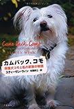 カムバック、コモ—保護犬コモと私の家族の物語