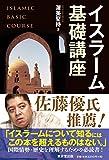 イスラーム基礎講座