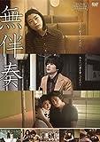 無伴奏[DVD]