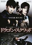ドラゴン・スクワッド [DVD]