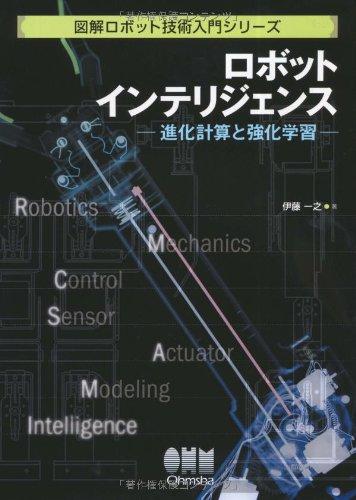 ロボットインテリジェンス―進化計算と強化学習