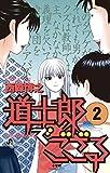 道士郎でござる(2) (少年サンデーコミックス)