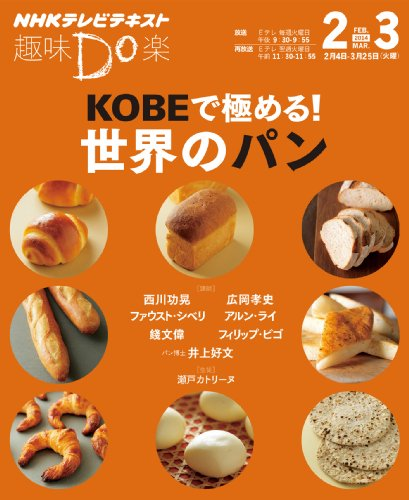 KOBEで極める! 世界のパン (趣味Do楽)
