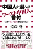 中国人が選んだワースト中国人番付-やはり紅い中国は腐敗で滅ぶ-(小学館新書)