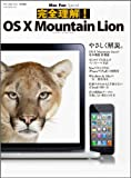 Mac Fan Special 完全理解! OS X Mountain Lion (マイナビムック)