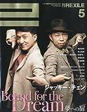 月刊 EXILE ( エグザイル ) 2010年 05月号 [雑誌]