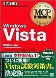 MCP教科書 Windows Vista (試験番号:70-620) (MCP教科書) (MCP教科書)