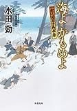 海よ かもめよ-紀之屋玉吉残夢録(3) (双葉文庫)