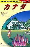 B16 地球の歩き方 カナダ 2008~2009 (地球の歩き方)