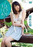 もきなまにあ 萌木七海 [DVD]