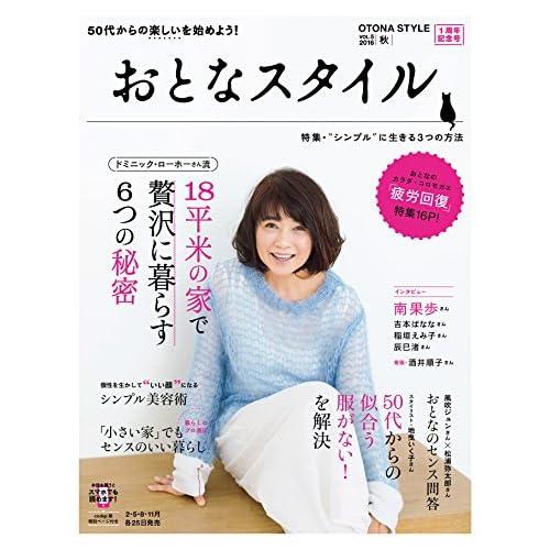 おとなスタイル 2016年秋号 [雑誌]