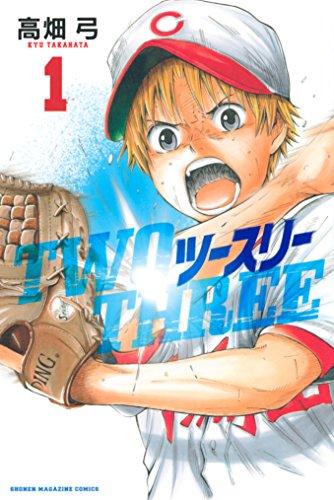 ツースリー(1) (週刊少年マガジンコミックス)
