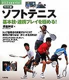 ワイド版 ソフトテニス―基本技・連携プレイを極める! (012スポーツ・シリーズ)