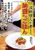 一流料理人が考えた納豆かけごはん (ぶんか社文庫)