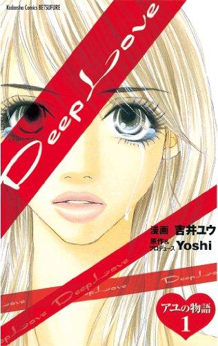 Deep Love ─アユの物語─