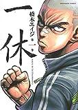 一休(1) (ヤングキングコミックス)